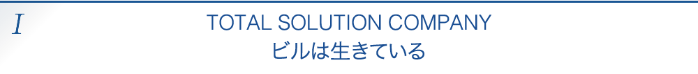 I TOTAL SOLUTION COMPANY ビルは生きている